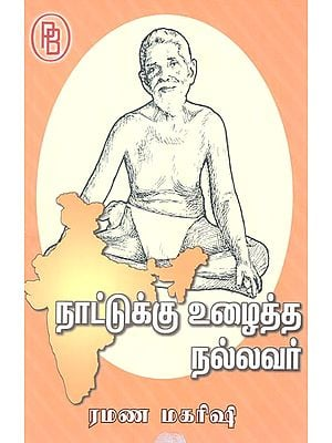 Ramana Maharshi is a Good Man Who Worked for the Country (Tamil)