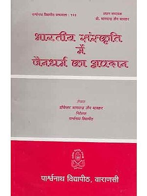 भारतीय संस्कृति में जैनधर्म का अवदान - Contribution of Jaina Dharma in Indian Culture (An Old and Rare Book)