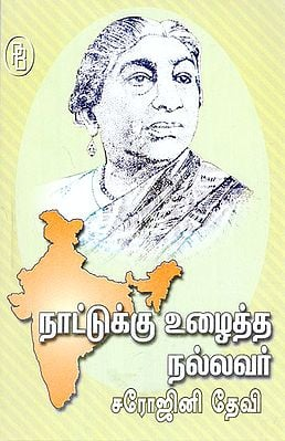 Sarojini Naidu - Who Worked for the Country (Tamil)