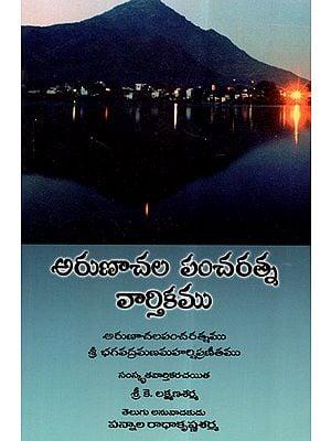 Arunachala Pancharatna Vaartikamu (Telugu)