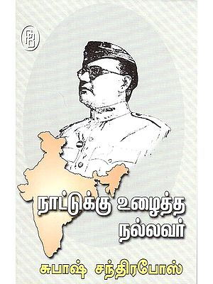 Subhash Chandra Bose is a Good Man Who Worked for the Country (Tamil)