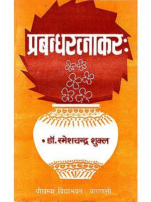 प्रबन्धरत्नाकर: Prabandha Ratnakara