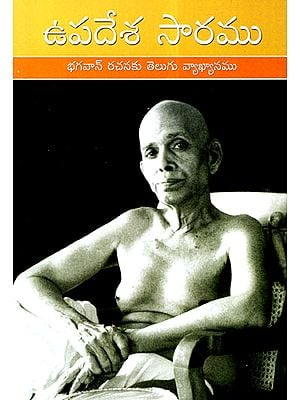 Upadesa Saramu (Telugu)