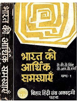 भारत की आर्थिक समस्याएँ: India's Economic Problems- Set of 2 Volumes (An Old and Rare Book)