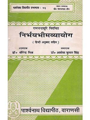 निर्भयभीमव्यायोग (हिन्दी अनुवाद सहित) - Nirbhaya Bheem Vyayog - Including Hindi Translation (An Old and Rare Book)