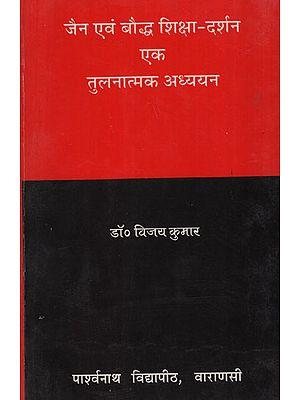 जैनएवंबौद्धशिक्षा-दर्शनएकतुलनात्मकअध्ययन - Jaina Evam Bauddha Siksa Darsana : Ek Tulnatmaka Adhyayana
