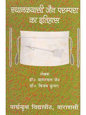 स्थानकवासीजैनपरम्पराकाइतिहास - History of Resident Jain Tradition