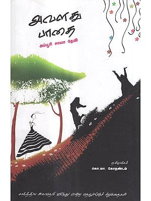 Avalathu Paathai in Tamil (Short Stories)