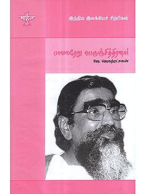 Pavalareru Perunchithiranar-A Monograph in Tamil