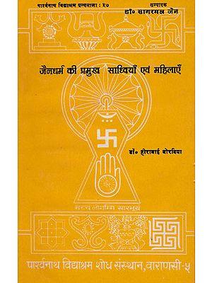 जैनधर्म की प्रमुख साध्वियाँ एवं महिलाएँ - Main Saadhvis and Women in Jain Dharma (An Old and Rare Book)