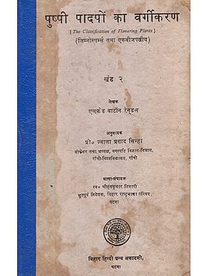 पुष्पी पादपों का वर्गीकरण : Classification of Flowering Plants (An Old and Rare Book)