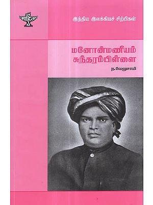 Manonmaneeyam Sundaram Pillai- A Monograph in Tamil