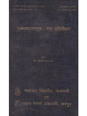 उत्तराध्ययनसूत्र :एकपरिशीलन - Uttaradhyayan Sutra- Ek Parisheelan