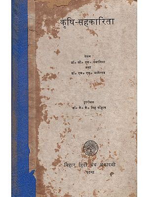 कृषि-सहकारिता : Agricultural Cooperative (An Old and Rare Book)