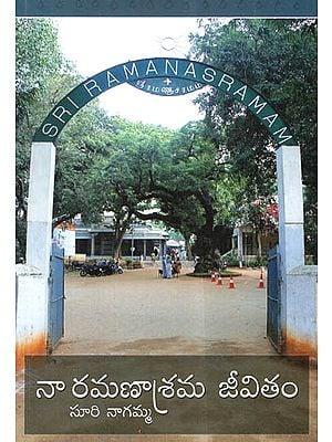 Naa Ramanasrama Jeevitam (Telugu)