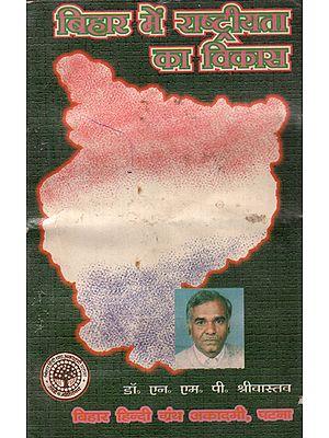 बिहार में राष्ट्रीयता का विकास : Development of Nationalism in Bihar