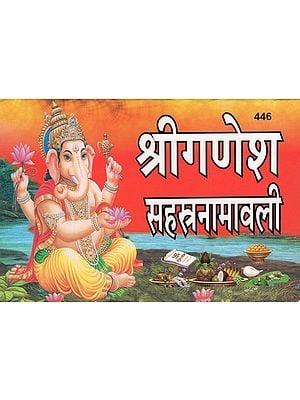 श्रीगणेश सहस्त्रनामावली - Shri Ganesh Sahasranamawali