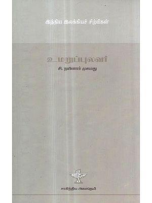 Umaru Pulavar- A Monograph in Tamil