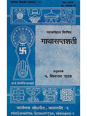 गाथासप्तशती - Gatha Saptshati (An Old and Rare Book)