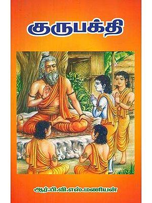 Guru Bhakti (Tamil)