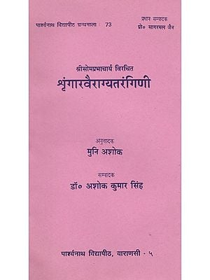 श्रीसोमप्रभाचार्यविरचितश्रृंगारवैराग्यतंरगिणी - Shringar Vairagya Tarangini