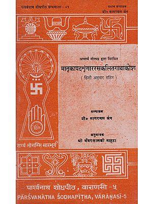 मात्रकापदश्रृंगाररसकलितगाथाकोशहिन्दीअनुवादसहित - Matra Kapad Shringar Rasa Kalit Gatha Kosha (With Hindi Translation)