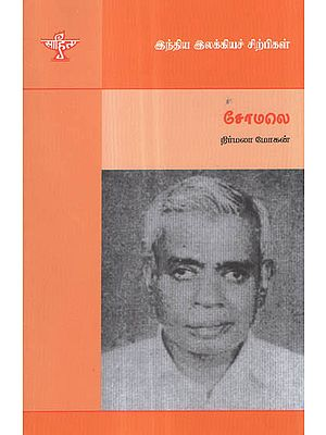 Somale- A Monograph in Tamil