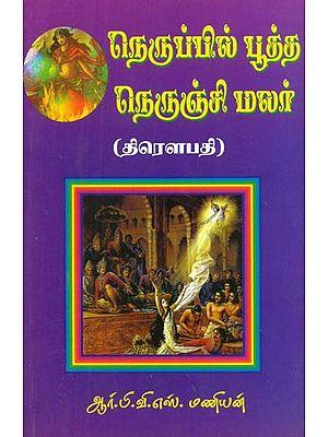 Neruppil pootha Nerunji Malar in Tamil (Draupadi)