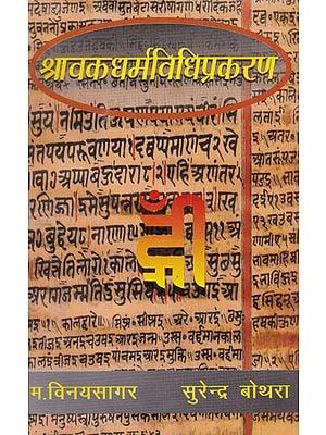 श्रावकधर्मविधिप्रकरण - Shravak Dharma Vidhi Prakaran