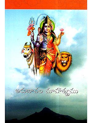 Arunachala Mahathmyamu (Telugu)