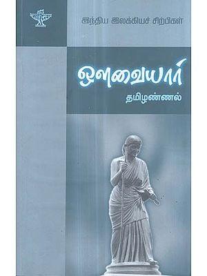 Avvaiyar- A Monograph in Tamil