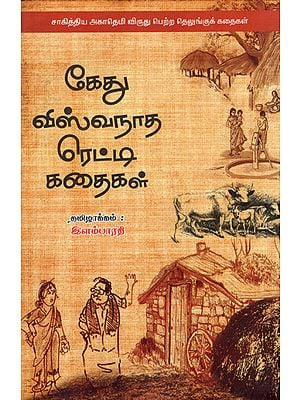 Kethu Viswanatha Reddy Kathaigal in Tamil (Collection of Award Winning Short Stories)