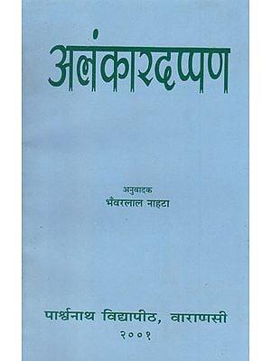 अलंकारदप्पण - Alamkara Darpan