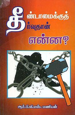Theendamaikku Theervuthaan Enna? (Tamil)