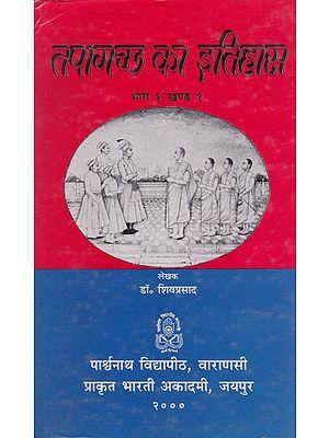 तपागच्छकाइतिहासभाग१ - History of Tapagachchha Part - 1 (An Old and Rare Book)