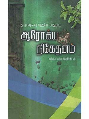 Arogya Niketanam (Tamil Novel)