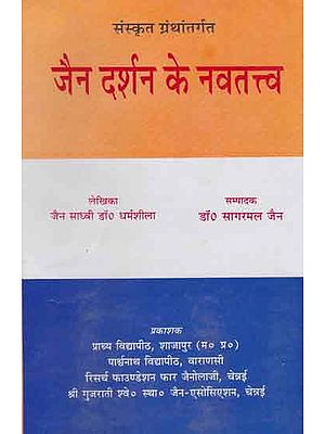 जैन दर्शन के नवतत्त्व - The New Element of Jaina Philosophy (An Old and Rare Book)