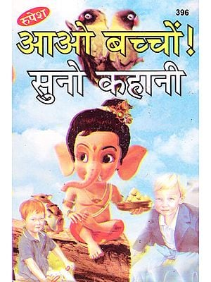 आओ बच्चों! सुनो कहानी - Come Children! Let's Listen to these Stories!