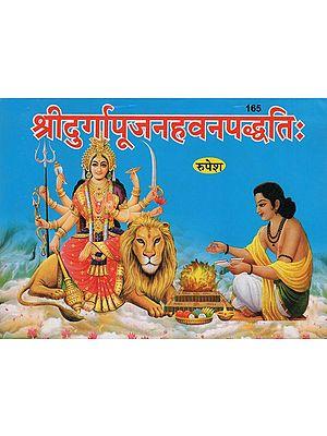 श्रीदुर्गापूजनहवनपद्धतिः - Shri Durga Pujan Hawan Paddhati