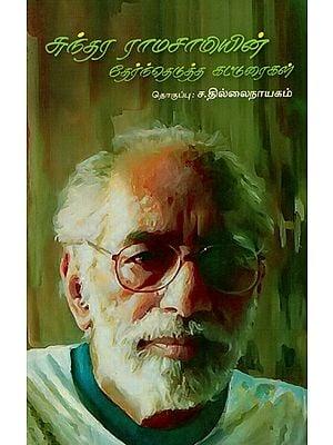 Sundara Ramasamyin Thernthedutha Katturaigal- Anthology of Essays (Tamil)