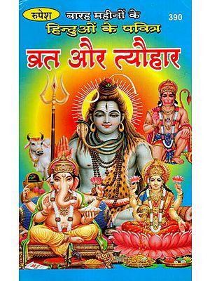 बारह महीनों के हिन्दुओं के पवित्र व्रत और त्यौहार - Auspicious Vrata and Festivals of Hindus