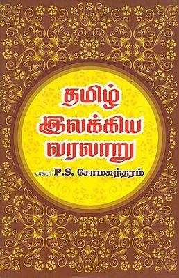 Tamizh Illakiya Varalaaru (Tamil)
