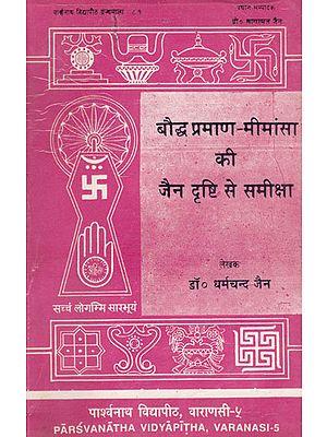 बौद्ध प्रमाण - मीमांसा की जैन दृष्टि से समीक्षा - Analysis of Both Metaphysics by Jaina Philosophy (An Old and Rare Book)