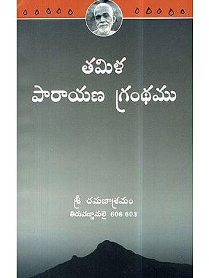 Sri Ramanasrama Parayana Grantham (Telugu)