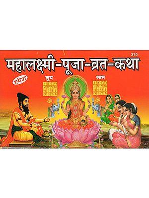 महालक्ष्मी-पूजा-व्रत-कथा - Mahalakshmi Pooja Vrata Katha