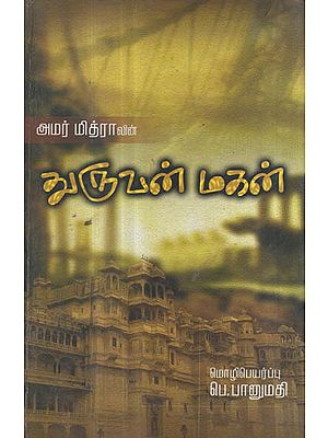 Dhuruvan Mahan (Tamil Novel)