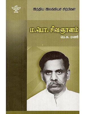 Ma.Po. Sivagnanam- A Monograph in Tamil