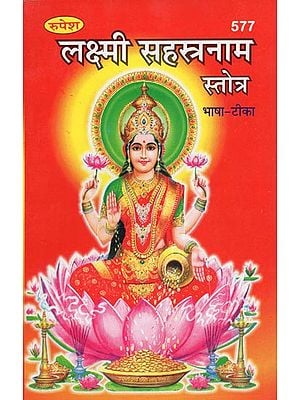 लक्ष्मी सहस्त्रनाम स्तोत्र - Lakshmi Sahastranama Stotram