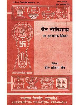 जैननीतिशास्त्र एकतुलनात्मकविवेचन - Comparative Interpretation of Jain Ethics