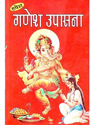 गणेश उपासना - Ganesha Upasana